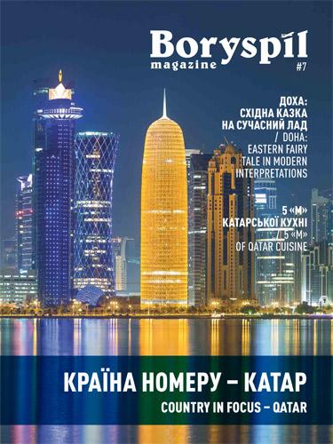 Boryspil Magazine #7